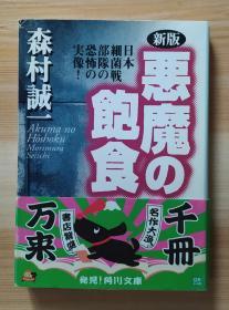 日文原版书 新版 悪魔の饱食―日本细菌戦部队の恐怖の実像! (角川文库)  森村 诚一  (著)