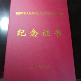 国庆60周年纪念证书