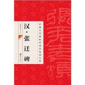 中国古代碑帖经典彩色放大本张迁碑