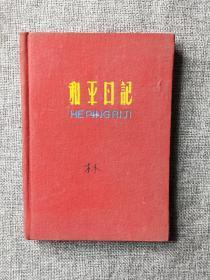 和平日记本