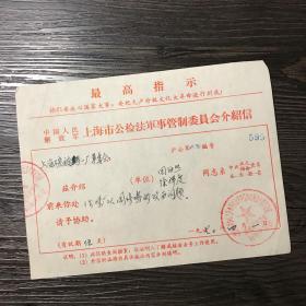 文革上海市公检法军事管制委员会介绍信 最高指示