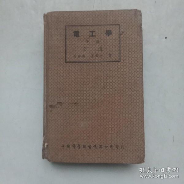 民國33年初版:電工學 下編 交流