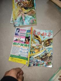 武侠故事  2005年第四期  +2005年第3期 +2005年第5期 +2005年第21期 + 武侠2005年   6       7             6本合售