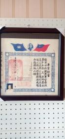 中央陆军军官学校毕业证(复制品)