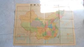中华人民共和国地图《1977年日文彩印版》【1977年1月初版;1979年8月第2版;1981年8月北京4印,巨大张】L1