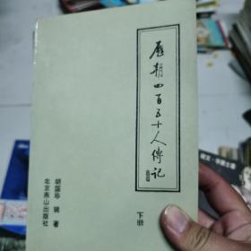 历朝四百五十人传记( 下)