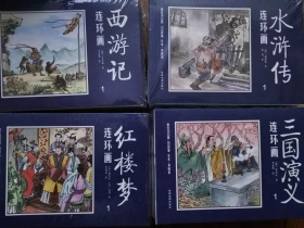 四大名著连环画 共48册