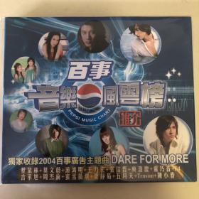 周杰伦 蔡依林 F4 百事音乐风云榜 台