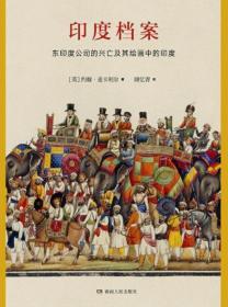 印度档案(大英图书馆的珍贵历史档案,解密英国东印度公司发展、兴盛和衰败。 改变世界格局的历史记忆,规模惊人的权力游戏)