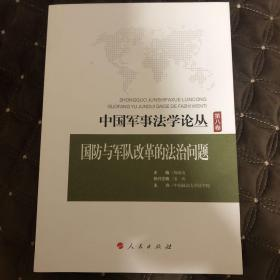 中国军事法学论丛 第八卷:国防与军队改革的法治问题