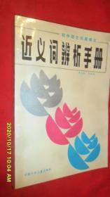 初中语文同篇课文 近义词辨析手册