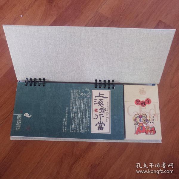 2010年  上海老行當  臺歷。
