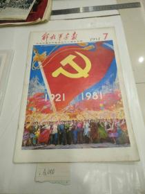 解放军画报1981年(7)