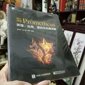 深入浅出PROMETHEUS:原理.应用.源码与拓展详解    正版新书全新未拆封。