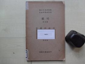 1934年商務印書館16開:中國的銀行