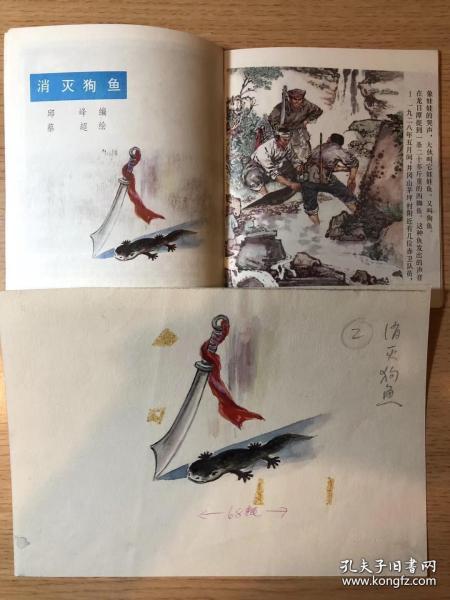 蔡超孟慶江繪畫原稿彩色畫稿朱德總司令的故事