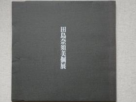 田岛奈须美个展  日本画岩彩画作品集 日文原版现货