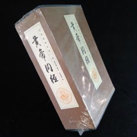 黄帝内经(全六册)