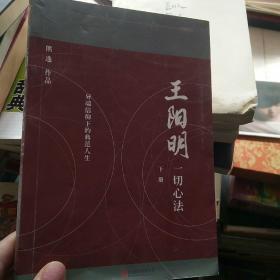 王阳明:一切心法下册