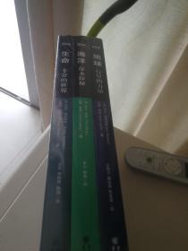 BBC科普三部曲:地球+海洋+生命 (套装共3册)
