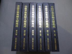 中国早期集邮文献集成【精装/全1-6卷】