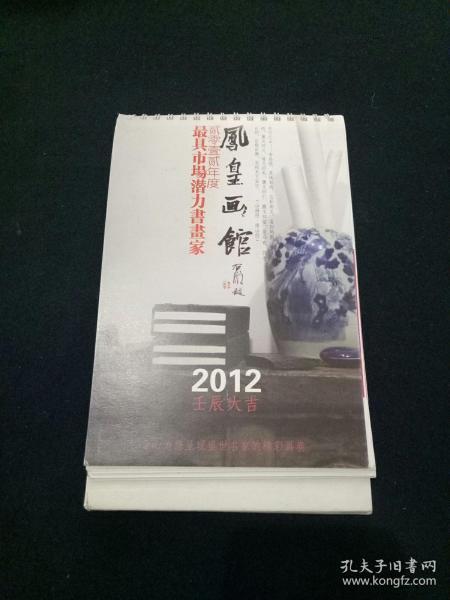鳯皇畫館2012(臺歷)