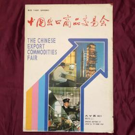 中國進出口商品交易會 1981年春季