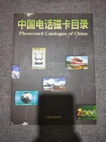 中国电话磁卡目录