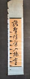 D1561:回流手绘书法图立轴(日本回流字画.日本回流书画.回流老画.回流老字画精品.真品字画)