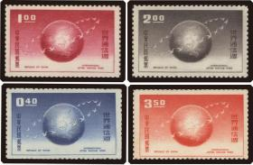专10 台1959年世界通信周邮票 4全 全品