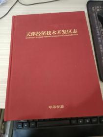 天津经济技术开发区志
