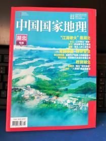 中国国家地理2019年2期(湖北 专辑下)