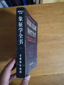 象征学全书