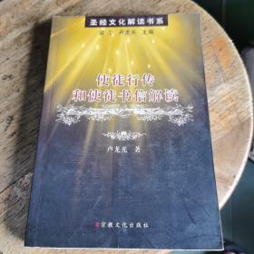 使 徒 行传和使徒书信解读
