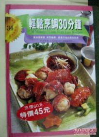 中英文对照菜谱:《轻松烹调30分钟》