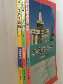 初中俄语学法指导(上、中、下 )(七年级、八年级、九年级使用)(第二版)