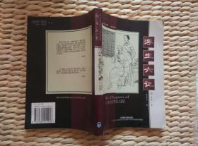 【珍罕 林语堂译本】英汉对照绘图本《浮生六记》 ==== 1999年2月 一版一印 10000册
