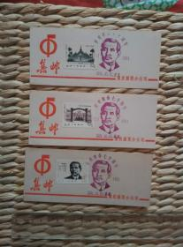 辛亥革命70周年集邮纪念邮戳卡,一套三枚。J88,1981年10月10日,重庆,重庆邮票分公司。