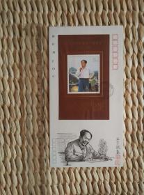 【珍罕 著名版画家 张业华先生 毛主席 毛笔手绘封 +签名+钤印 】1993年毛泽东主席诞辰100周年小型张首日封。