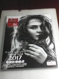 摄影之友: 2018年1月第2期总第395期(摄影之友杂志社主编  广东省摄影家协会)