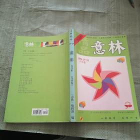 意林合订版2006,19-24冬季卷