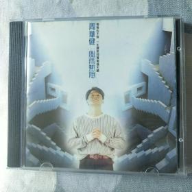 周华健 风雨无阻 CD    台版
