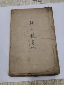 1951年医学手抄本,内容自睇(46面)16开本