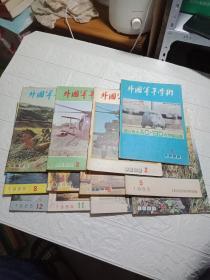 外国军事学术(1985年1-12期全)