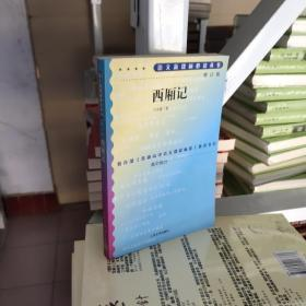 西厢记 增订版 人民文学出版社