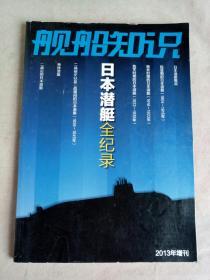 舰船知识2013增刊  日本潜艇全纪录