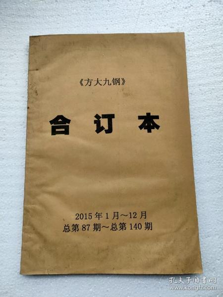 方大九鋼    2015年1月~12月總第87期~總第140期合訂本