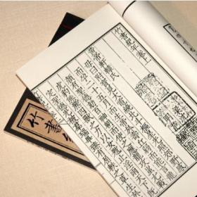 《古文纪年》又名《汲冢纪年》春秋战国时期编年体通史 古籍影印 手工线装 清晰版 全二册