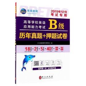 高等学校英语应用能力考试B级历年真题+  试卷(2019年12月考试专用)