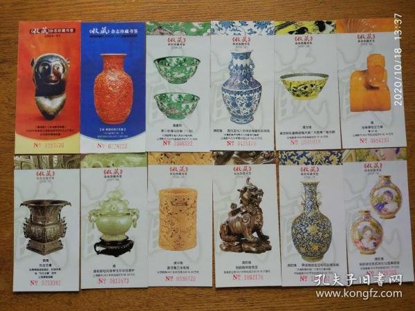 《收藏》雜志珍藏書簽    帶編號2004-2007共47張(缺2005-6)
